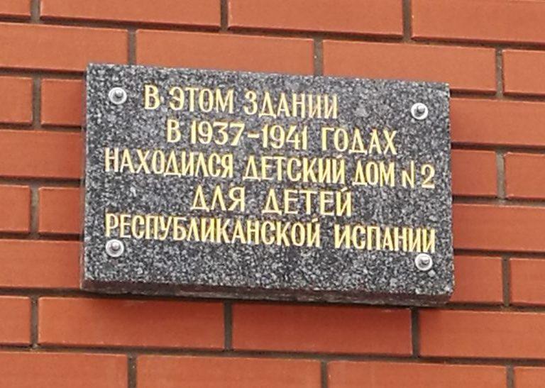 """Inscripción: """"En este edificio de 1937 a 1941 estaba la Casa de Niños Nº2 para niños de la España Republicana"""""""