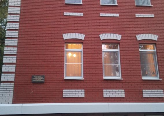 Fachada del Edificio 1 de la Residencia con la placa conmemorativa de la Casa de Niños de la España Republicana.