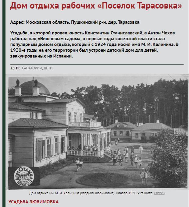 Tarasovka