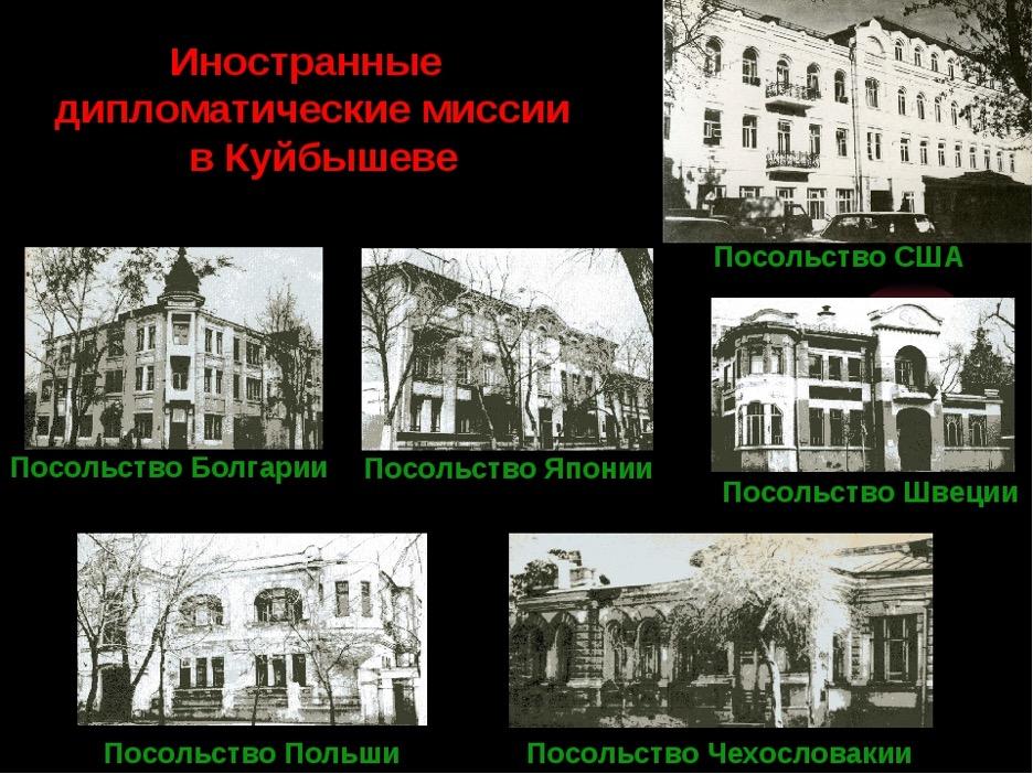 Embajadas en Kuíbishev